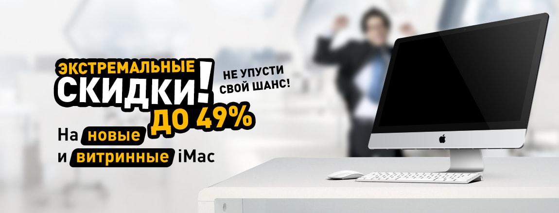 Новые и витринные iMac