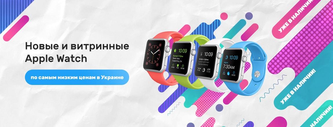 Новые и витринные Apple Watch