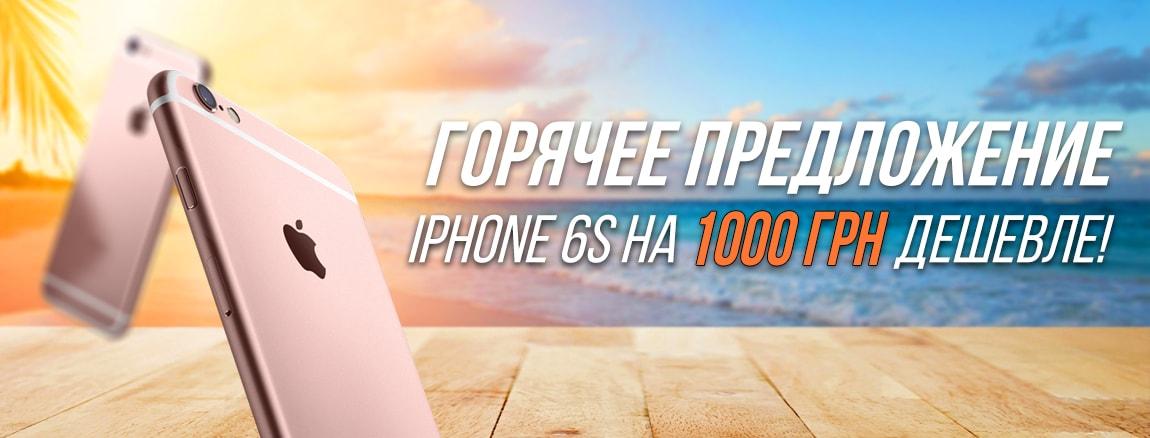Лучшее предложение до iPhone 6s